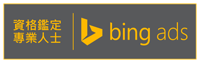 BingAds Accredited Badge TW 190x57